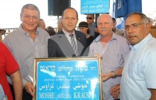 Moshe Kraus Street
