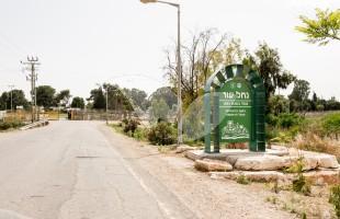 Entrance to Nahal Oz
