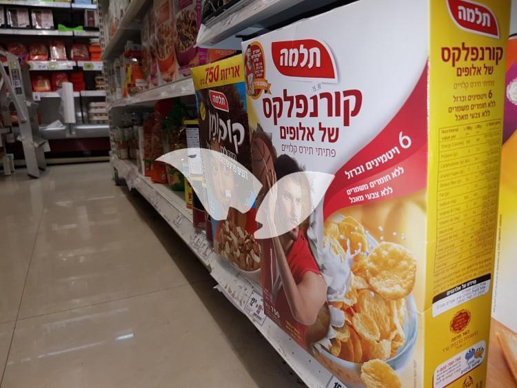 Telma Cornflakes Cereal Box