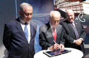 Netanyahu, Peres and Rivlin at Launching of Innovation Center at Peres Peace House