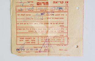 Rabbi Goren's Shofar