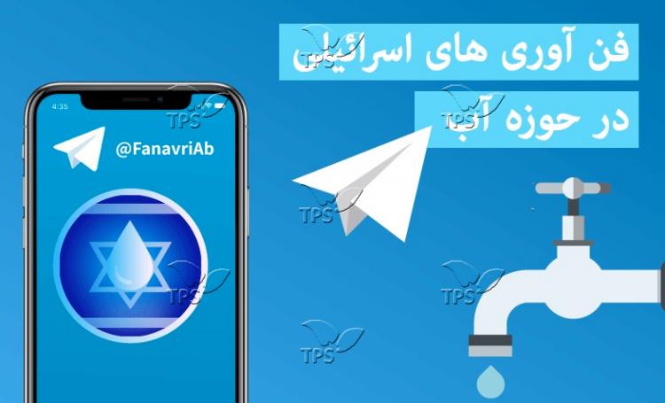 Israeli Website in Farsi