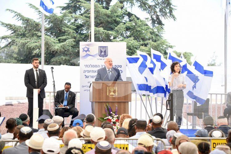 State Memorial Ceremony