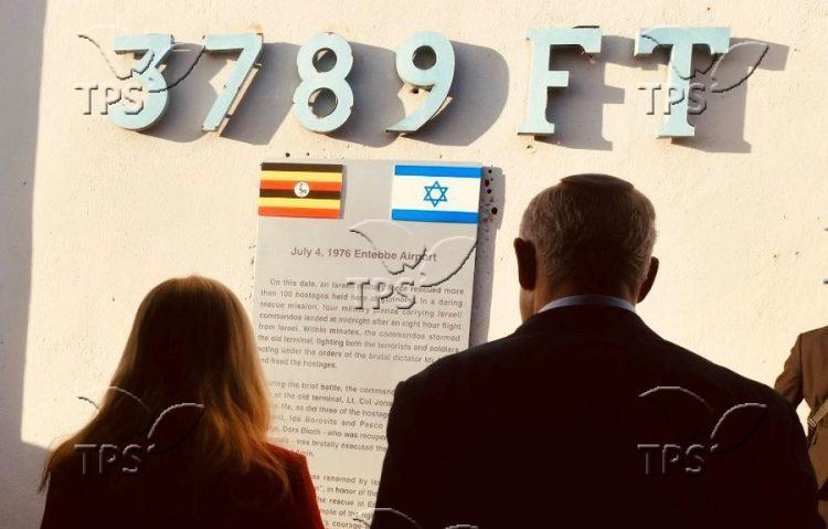 Netanyahu Entebbe