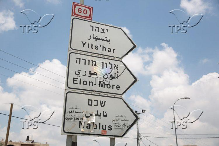 Road sign in Judea and Samaria
